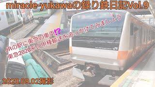 【録り鉄日記Vol.9】JRの駅に東急の車両⁉️東急2020系の甲種輸送を追っかけてみましょう