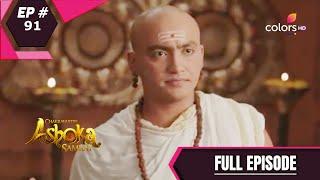 Chakravartin Ashoka Samrat  चक्रवतीन अशोक सम्राट  Episode 91