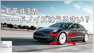 モデル3のロードノイズがうるさい問題【0-90km/hでチェック】