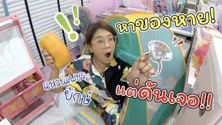 หาของหาย! แต่ดันเจอ??? แหวนเพชรยักษ์! มาได้ยังไง!!! | แม่ปูเป้ เฌอแตม Tam Story