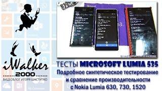 ГаджеТы: Microsoft Lumia 535 - тесты производительности и сравнение с Nokia Lumia 730, 630, 1520(, 2015-05-28T06:44:49.000Z)