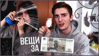 ВЕЩИ ЗА 50 РУБАСОВ // С ЭДВАРДОМ АТЕВОЙ