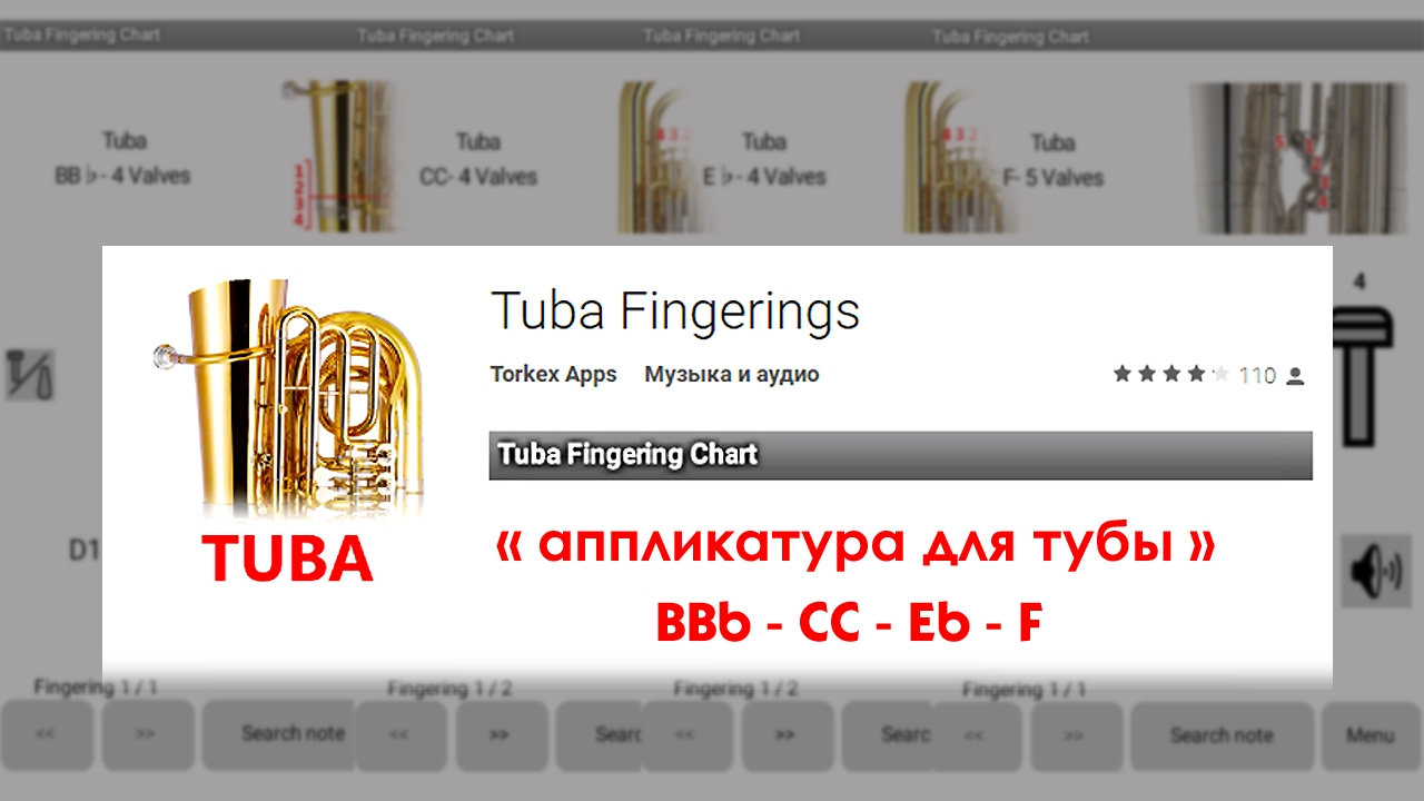 Tuba fingering chart bbb cc eb  also youtube rh