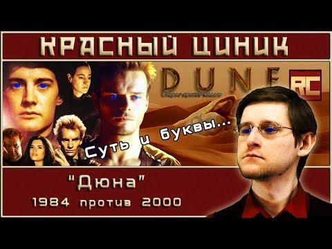 «Дюна» - 1984 vs. 2000. Обзор «Красного Циника»