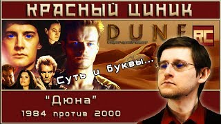 «Dune» - 1984 vs. 2000. Red Cynic's Movie Review