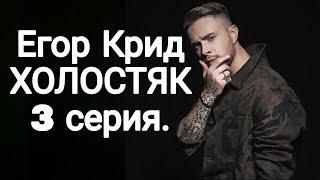 Егор Крид Холостяк 6 сезон 3 серия