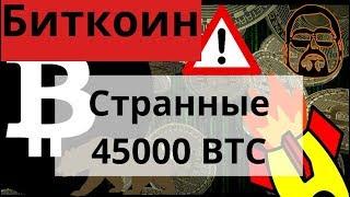 Биткоин 45000 BTC повлияли на слив? Ethereum 376 КИТОВ владеют..