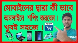 How To Shoping Online Amazon in mobile bangla details.Amazon app review
