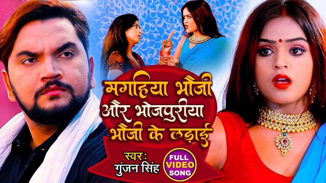 #Video | मगहिया भौजी और भोजपुरिया भौजी के लड़ाई | #Gunjan Singh | Bhojpuri Song 2021