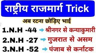 राष्ट्रीय राजमार्ग   India National Highway   Gk in hindi   Geography gk