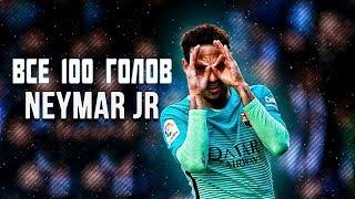 Неймар - Все 100 голов за Барселону  | 2013 - 2017
