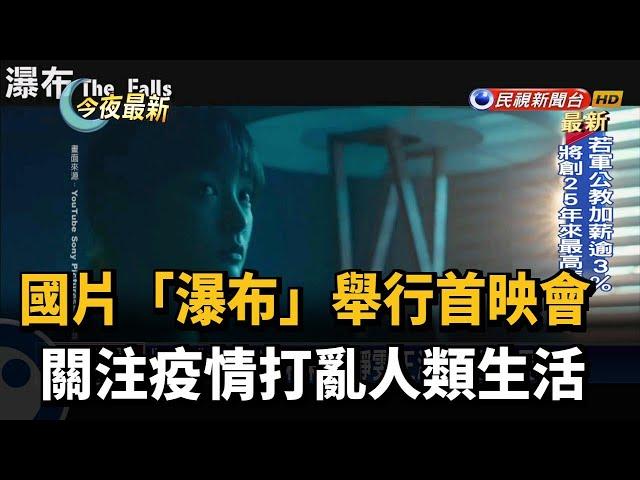 國片「瀑布」舉行首映會 關注疫情打亂人類生活-民視新聞