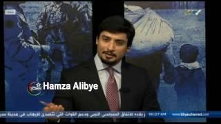 Download Video حمزة الليبي   والله فضيحة أن  مستشار سياسي لـ  رئيس #مجلس النواب MP3 3GP MP4