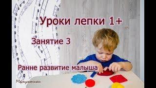 🎓 Уроки лепки из солёного теста для детей 1 2 лет  3 занятие
