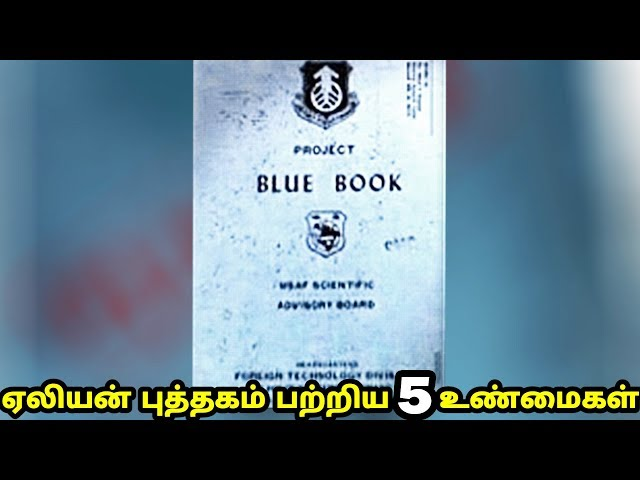 5 Project Of Blue Book பற்றிய மிரளவைக்கும் உண்மைகள் | 5 Mysterious Facts About Blue Book Project |