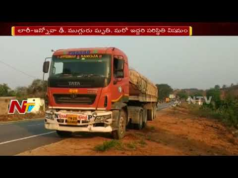 Massive Road Accident In Chittoor District || Lorry Hits Inova || 3 People Lost Life || NTV
