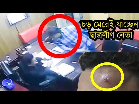 Viral !! Bangladesh Chhatra League Leader Roni Assault Coaching Center owner in Chittagong