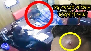 Viral !! Bangladesh Chhatra League Leader Roni Assault Coaching Center owner in Chittagong