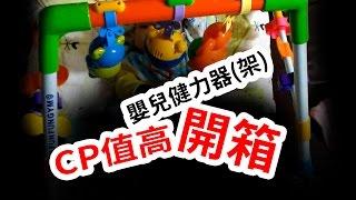 日本樂雅 Toyroyal 嬰兒四腳健力架 | 開箱文