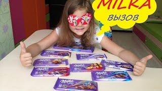 МИЛКА ЧЕЛЛЕНДЖ //  MILKA ВЫЗОВ! ОЧЕНЬ МНОГО ШОКОЛАДА!   //  Milka Challenge(Самый сладкий и самый вкусный челлендж!!! Пробуем разные вкусы МИЛКИ !!! Немецкая МИЛКА ВКУСНЕЕ, ЧЕМ УКРАИНСК..., 2016-06-24T11:40:54.000Z)