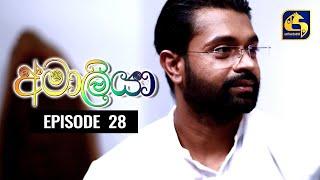 AMALIYA Episode 28 || අමාලියා II 12th Sep 2020 Thumbnail