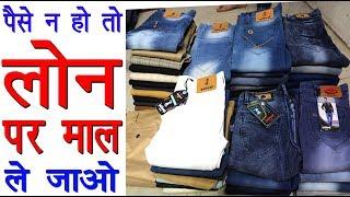 jeans wholesale market   Jeans Manufacturer in delhi   cheap price jeans in gandhi nagar market