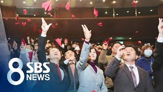 """미래한국당 """"자유한국당과 한 몸"""" 강조…현역 의원 확보는? / SBS"""