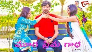 Mooga Prema Gadha   Telugu Short Film 2017   By Mohan Krish