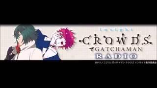 ガッチャマンクラウズRadio~インサイト~ 第1回 パーソナリティ ...