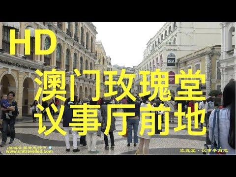 Travel In Macau |  GoPro | 4K | 澳门游 | 玫瑰堂 | 议事亭前地