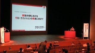 平成30年度東京都環境建築フォーラム 基調講演