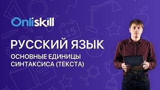 Русский язык 8 класс : Основные единицы синтаксиса (текста)