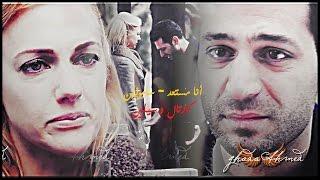 أنا مستعد - سامو زين 💕 كارتال و سيلين // Ana Mostaaed - Samo Zaen 💕 Kartal ve Selin