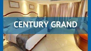 CENTURY GRAND 4* Китай Хайнань обзор – отель СЕНЧУРИ ГРАНД 4* Хайнань видео обзор