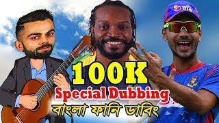 100K Subscribers Special Dubbing Video Sports Talkies