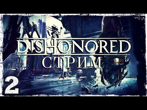 Смотреть прохождение игры Dishonored. Запись стрима #2.