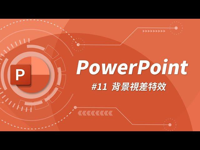 Microsoft PowerPoint 基礎教學 11:替投影片施上這個小魔法,讓你的簡報設計質感大大加分!