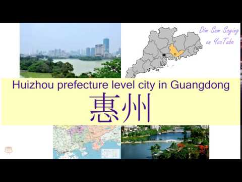 """""""HUIZHOU PREFECTURE LEVEL CITY IN GUANGDONG"""" in Cantonese (惠州) - Flashcard"""