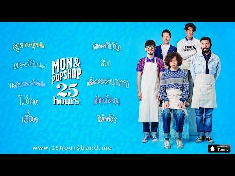 25hours - MOM & POPSHOP 「Official Album Sampler」
