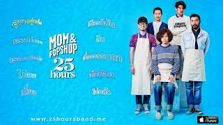 25hours - MOM & POPSHOP 「Official Album Sampler」