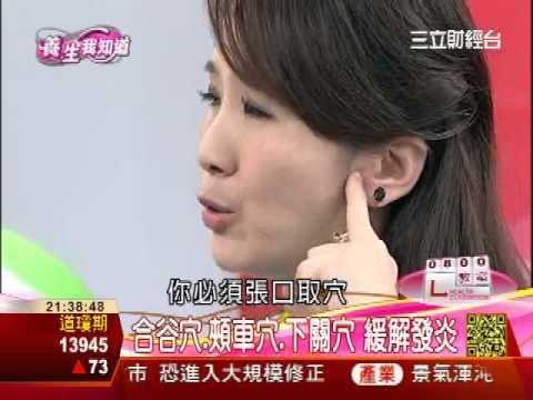 中醫師教您穴道按摩 紓緩牙齦不適 | 養生我知道 | 三立財經台