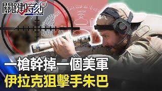 一槍幹掉一個美軍 從不用第二顆子彈的伊拉克狙擊手朱巴!! 關鍵時刻20190717-5 林裕豐 李奇嶽 康仁俊