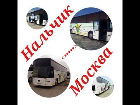 Автобус Нальчик-Москва Алибек