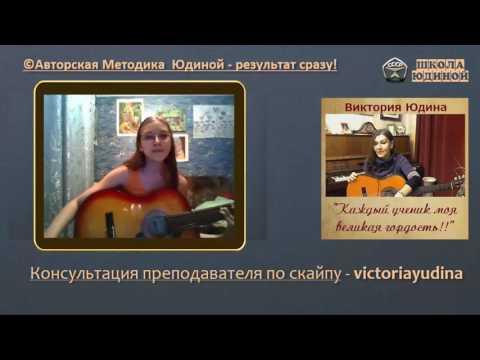 Первые песни и бои на гитаре за 1.5 месяца занятий Ученица Виктории Юдиной
