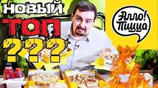 Доставка Алло!Пицца в Москве | Поверил вам, что это ТОП 🔝🔝🔝