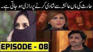 Mera Rab Waris Episode 08 Teaser || Mera Rab Waris Episode 08 Promo || Mera Rab Waris - QuaidTV