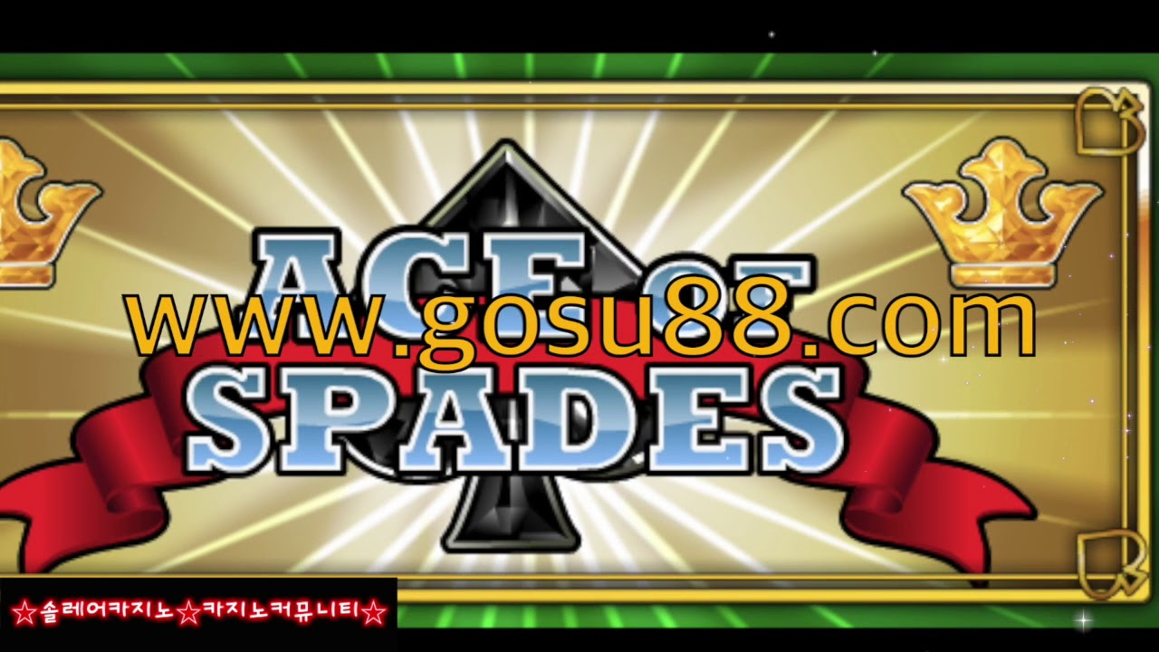 드디어 찾았다!! 온라인카지노[플레이엔고] Ace of Spades  슬롯머신 솔레어 카지노