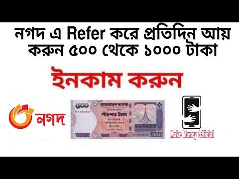 How To Refer In Nogod App | Refer System In Nagad | Nogod Offer | Make Money Official