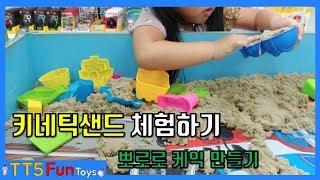 한토이 장난감매장에서 촉감좋은 키네틱샌드 체험하기- 키네틱샌드로 뽀로로,루피 케익 만들기 Kinetic Sand Cake Making & cutting