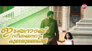 Idayanayi niyennum koodeyundenkil   Chirichunkond Video Song   Najeem Arshad   Daya Bijipal